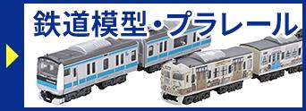 鉄道模型・プラレール