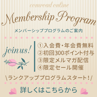会員登録(無料)されたお客様は、次回より必要な個人情報を入力する手間がかからず、大変便利です。