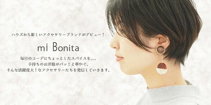 ミ・ボニータ かわいい大人女子のためのアクセサリブランド
