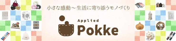 ポッケpokke