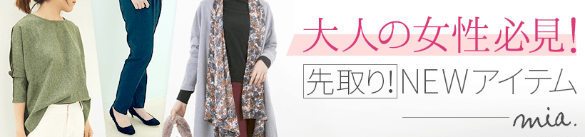 輝く女性のためのファッションブランドmiaミア