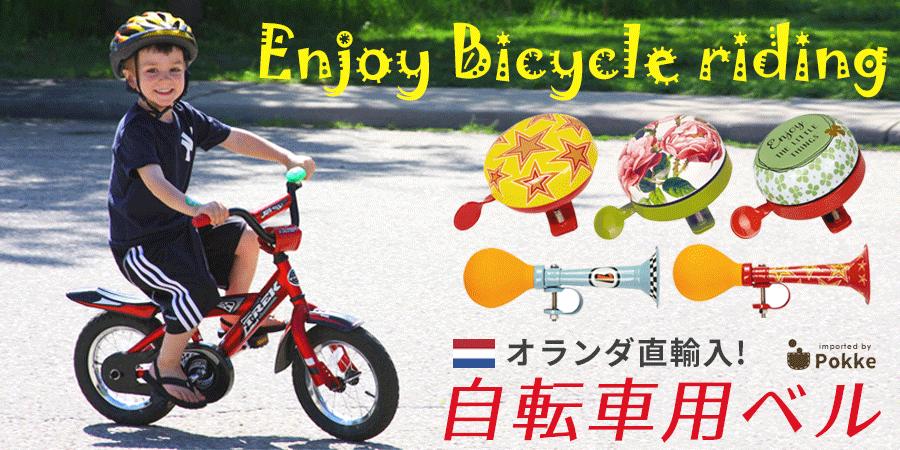 自転車用ベル