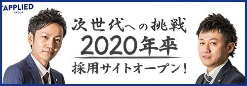2020 新卒エントリー受付中!