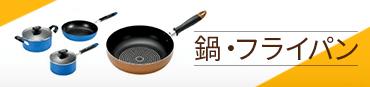 鍋フライパン