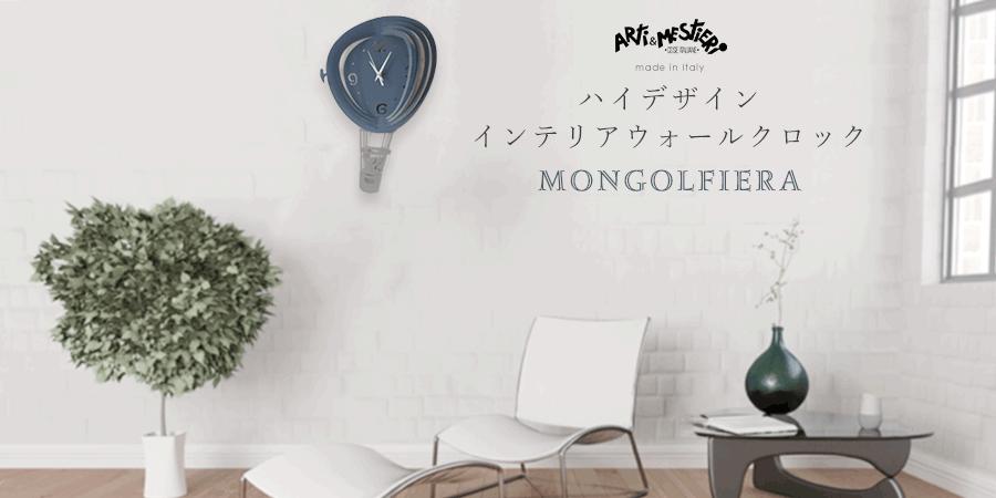 アルティ・エ・メスティエリ MONGOLFIERA