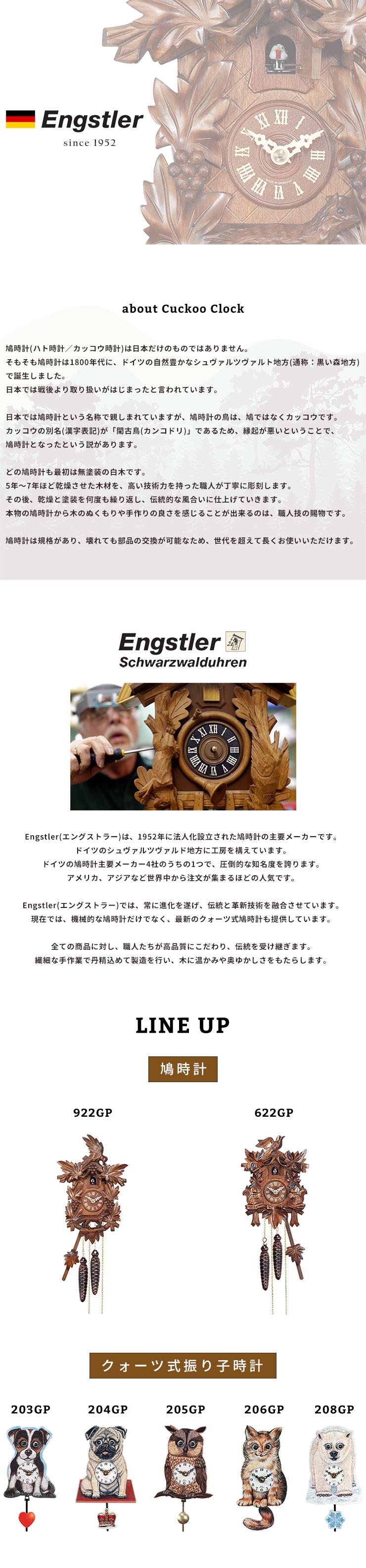 鳩時計 カッコー時計 エングストラー Engstler
