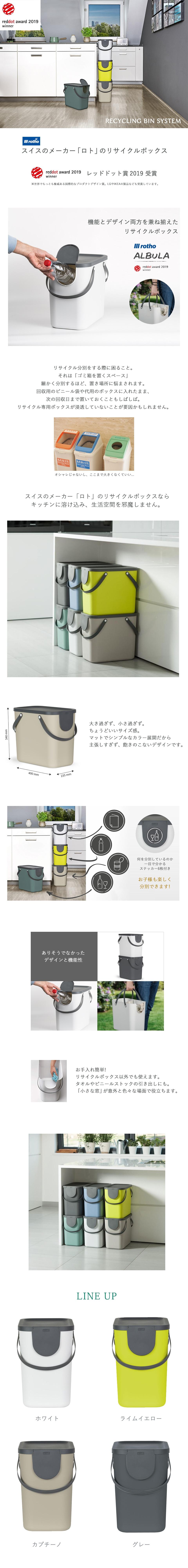 rotho ロト リサイクルボックス