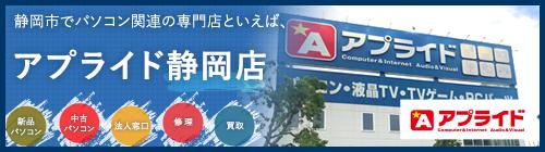 高槻市最大のパソコン専門店 アプライド静岡店