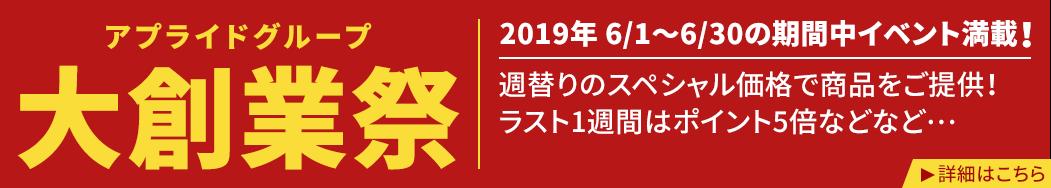 【アプライドグループ 大創業祭】2019年 6/1?6/30の期間中イベント満載!【詳細はこちら】