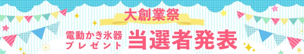 【アプライドグループ 大創業祭】プレゼント当選者発表