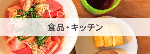 食品・キッチン