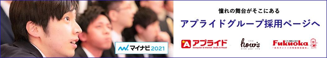 【PR】アプライドグループ採用ホームページ