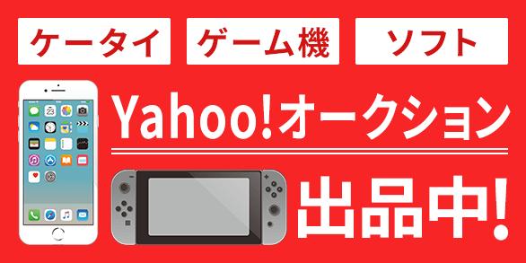 Yahoo!オークション出品中