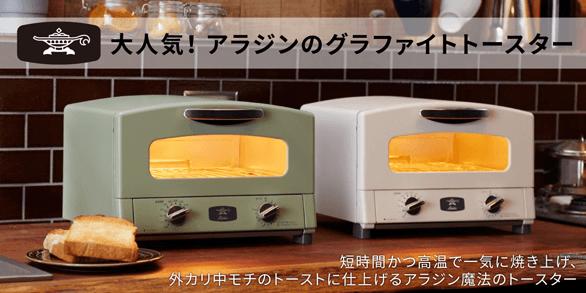 アラジン トースター