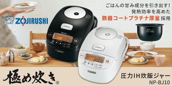 象印 炊飯器NP-BJ10