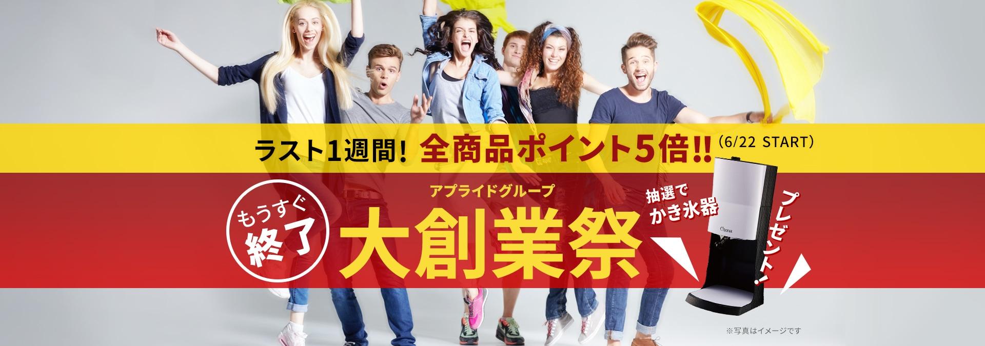 大創業祭6/1スタート
