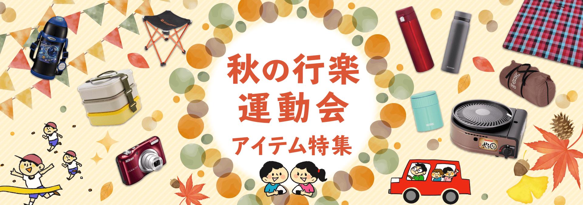 秋の行楽・運動会の特集