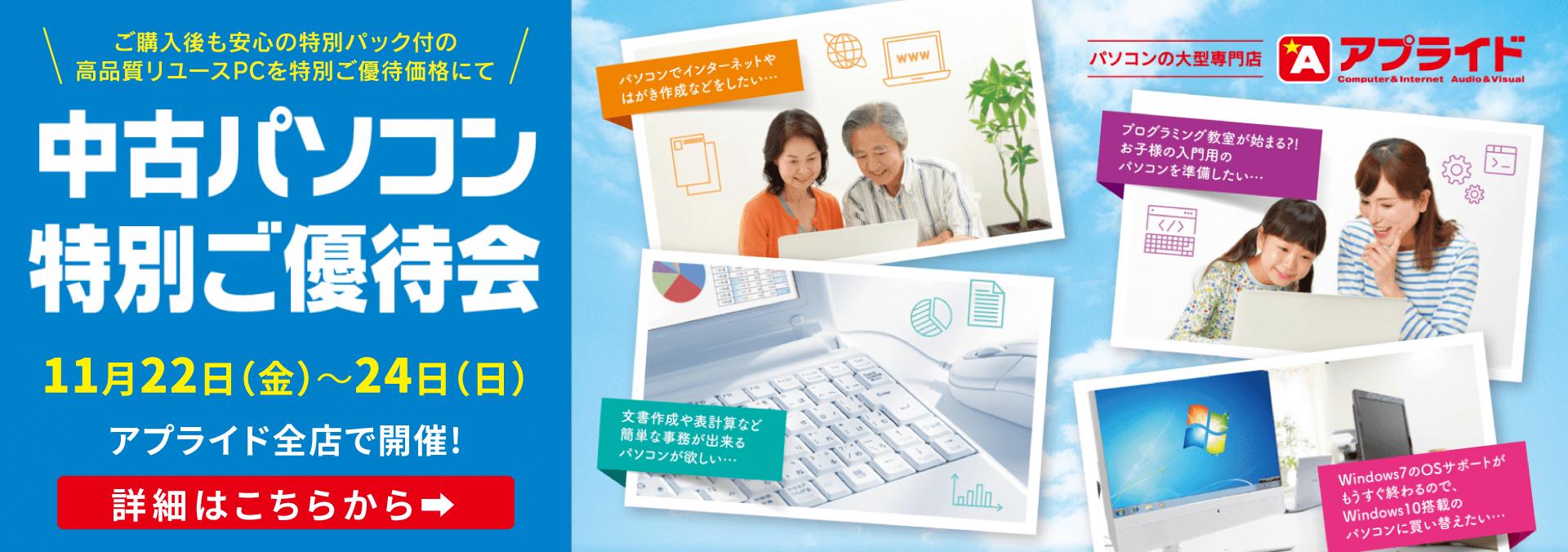 中古パソコン特別ご優待会