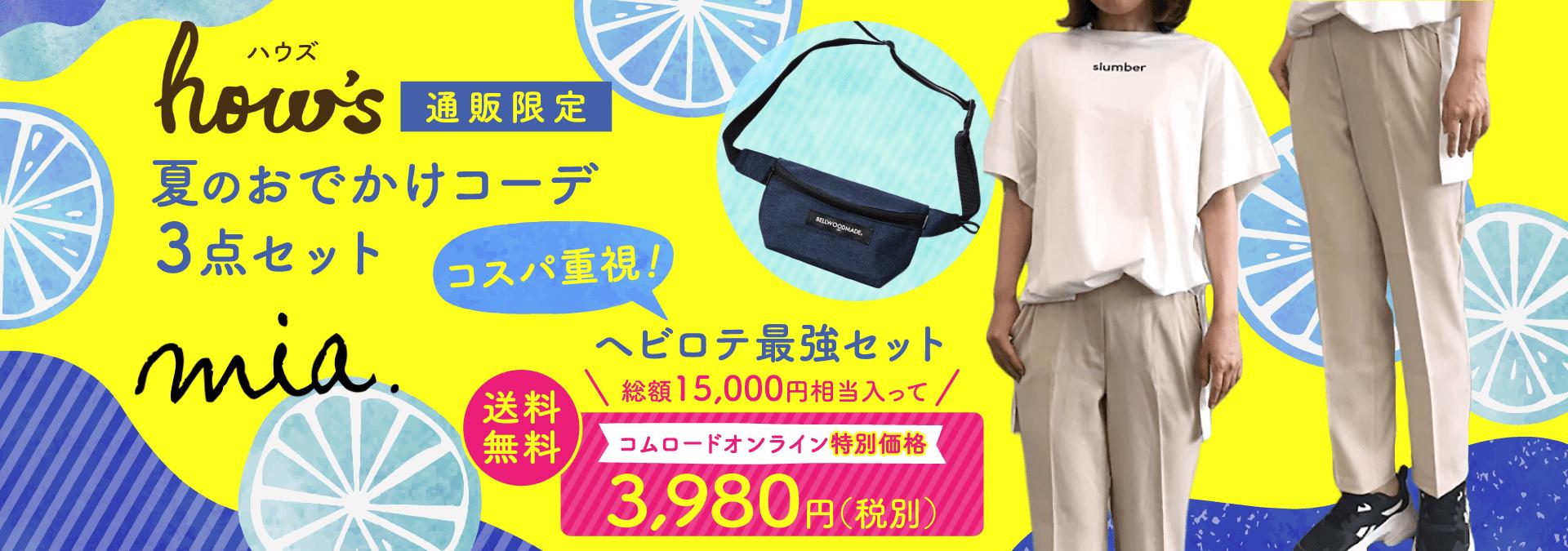 【3点セット】ハウズ(how's) mia.(ミア) 夏のおでかけコーデセット