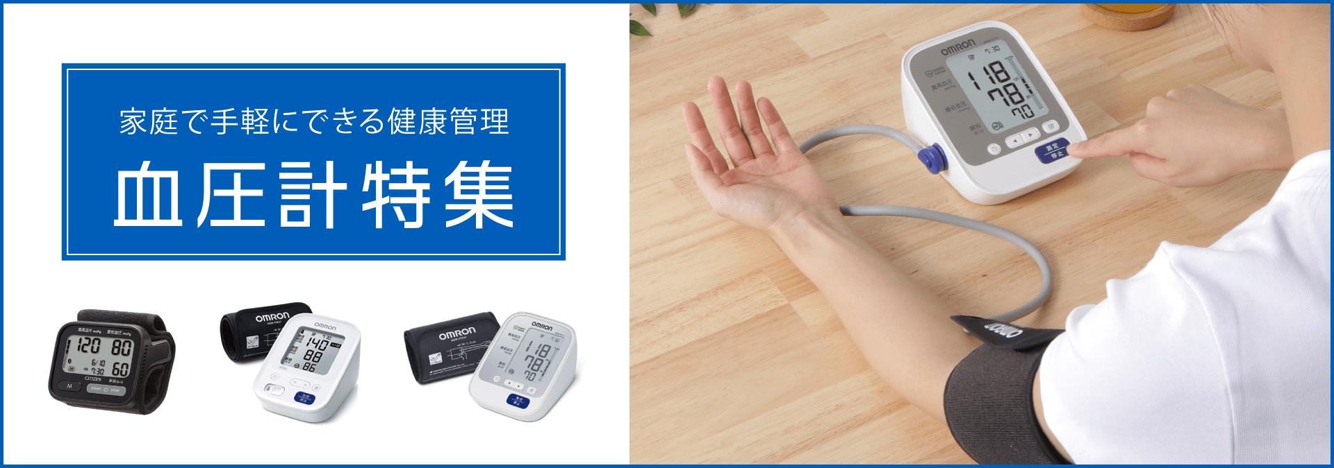血圧計特集