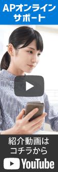 APオンラインサポート動画