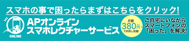 APオンラインスマホレクチャーサービス