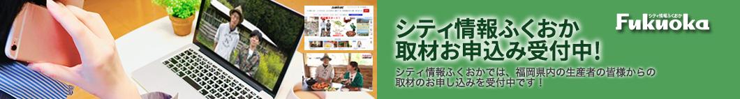 【シティ情報FUKUOKA】オンライン取材申し込み受付中!
