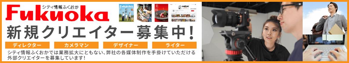 シティ情報ふくおか 新規クリエイター募集中!