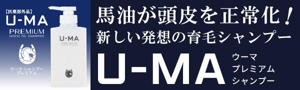 U-MA ウーマ