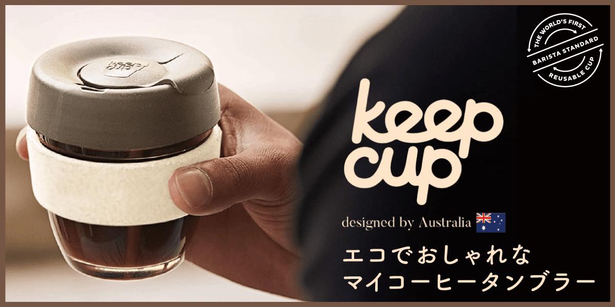 KeepCup キープカップ
