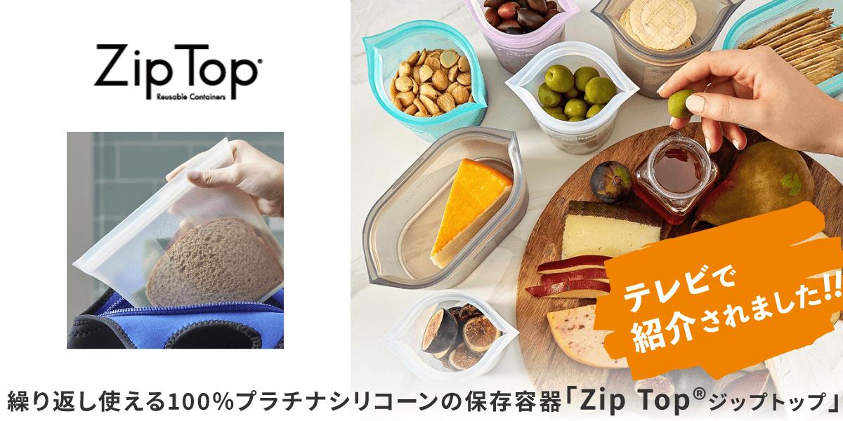 Zip Top ジップトップ