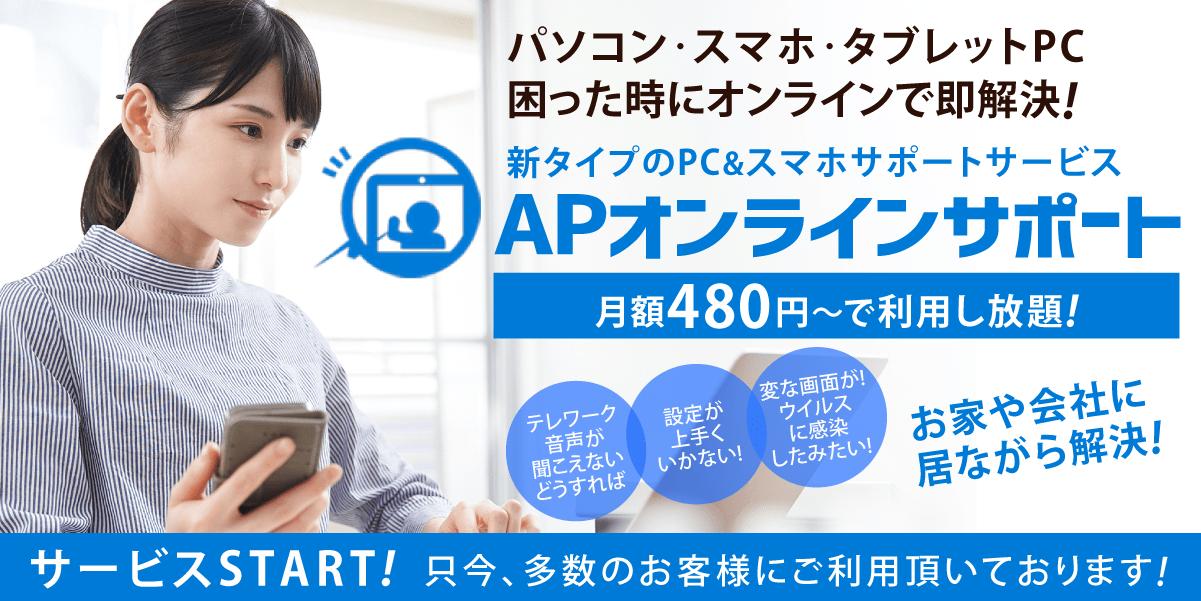 APオンラインサポート