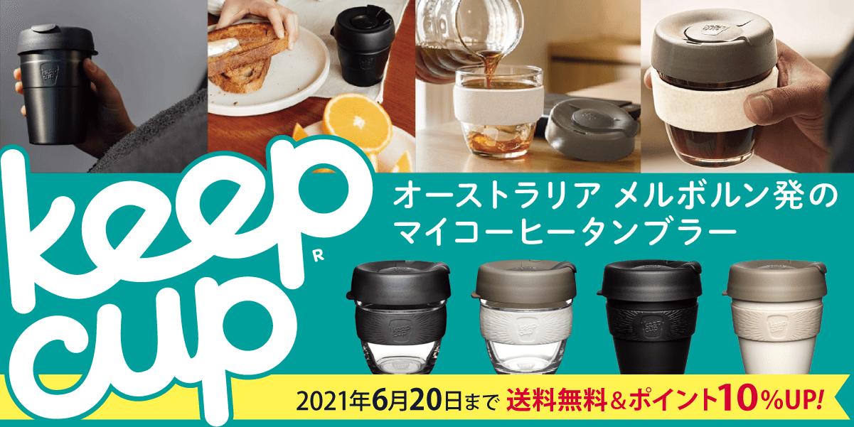 キープカップ KeepCup