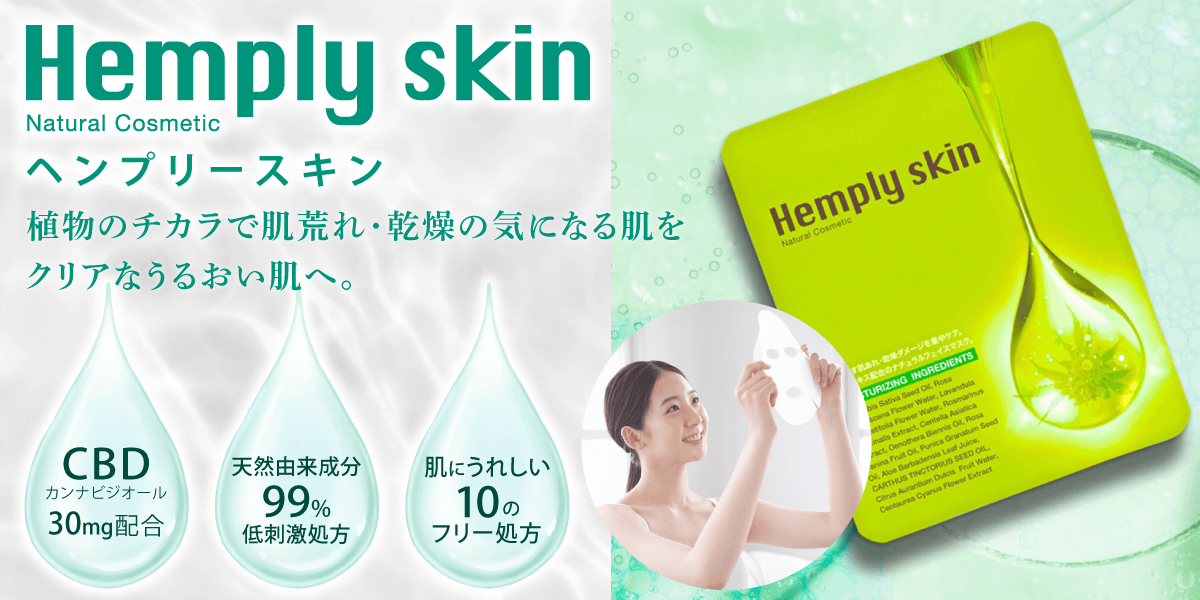 Hemply skin(ヘンプリースキン)