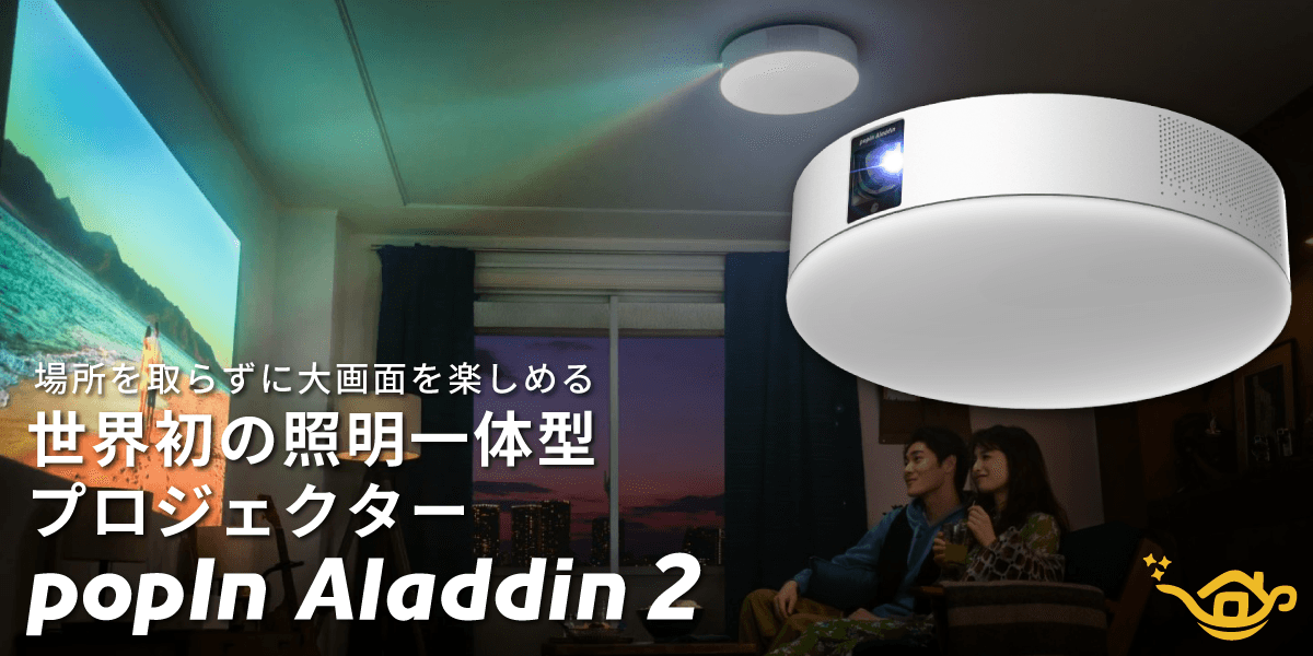 popIn Aladdin 2