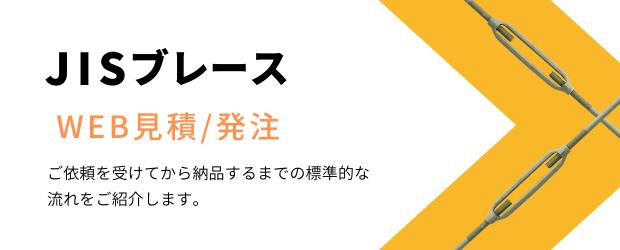 JISブレース WEB見積/発注