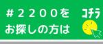 #2200