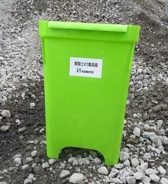 簡易土のう製造器_単品