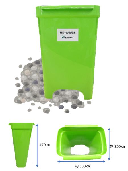 簡易土のう製造器_寸法