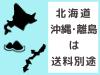 北海道・沖縄・離島運賃別途