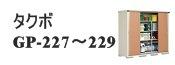 タクボ GP-227〜229