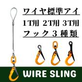 ワイヤロープセット