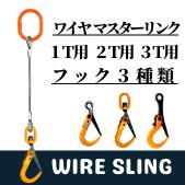 ワイヤロープマスターリンクセット