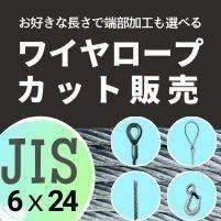 ワイヤロープカット販売_JIS