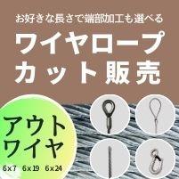 ワイヤロープカット販売_アウトワイヤ