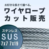 ワイヤロープカット販売_ステンレス