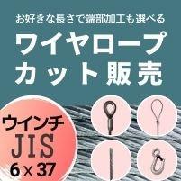 ワイヤロープカット販売_ウインチJIS