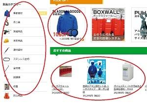 商品を選ぶ1_2