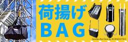 荷揚げバッグ