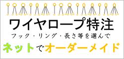 ワイヤロープ+リング・フックセット